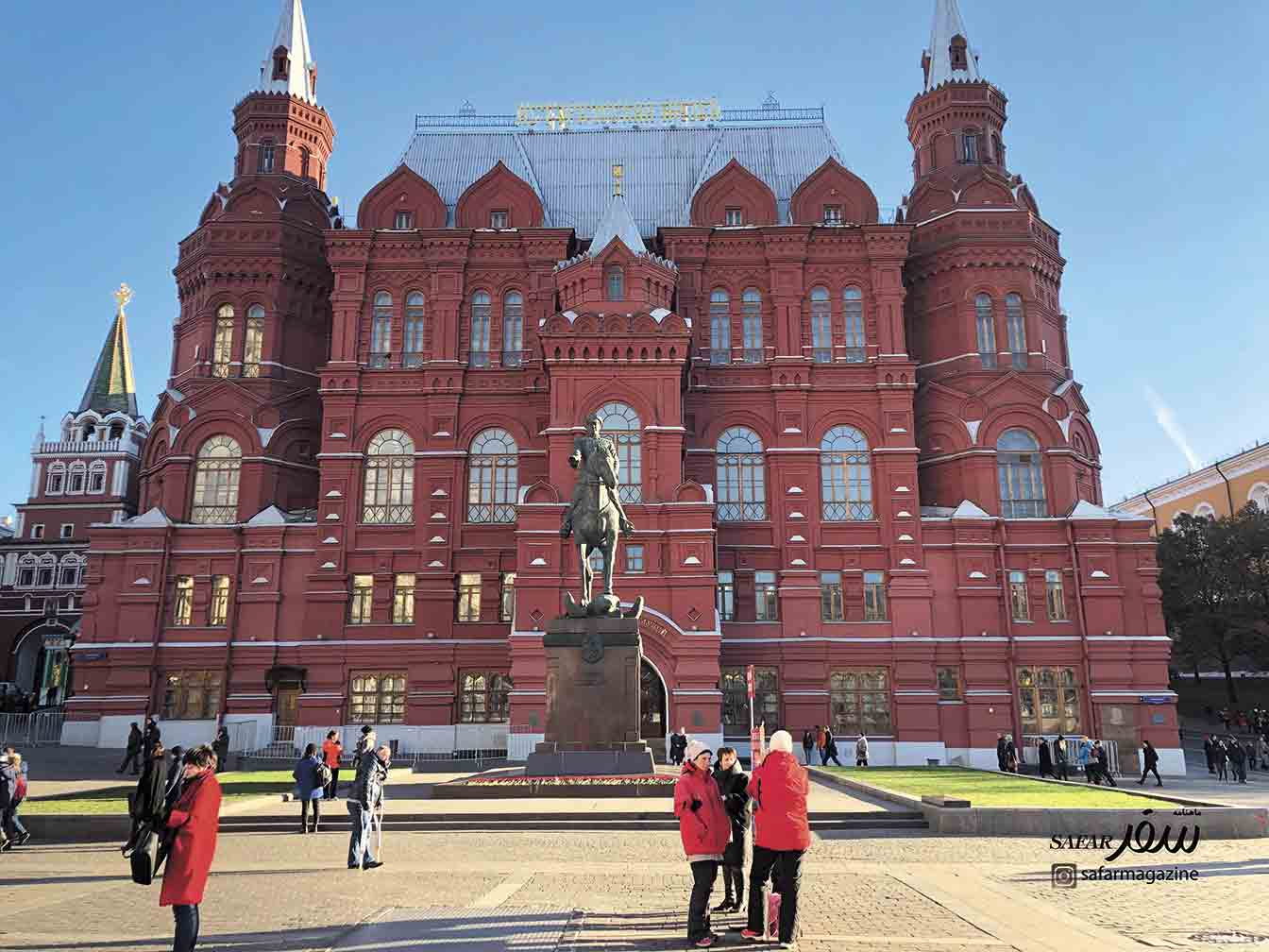 موزه تاریخ مسکو