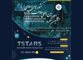 ماهنامه سفر ویژهنامه پنجمین کنگره بینالمللی سلامت کشورهای اسلامی را منتشر میکند
